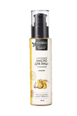 Масло гидрофильное очищающее для лица Имбирь MIKO