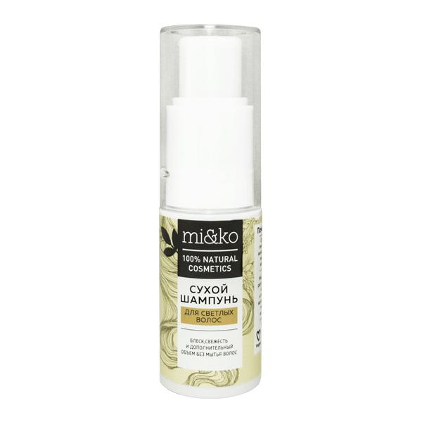 Сухой шампунь для светлых волос
