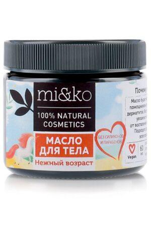 Масло для тела Нежный возраст MIKO