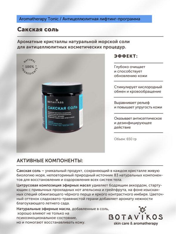Сакская соль Aromatherapy body anticellulite BOTAVIKOS
