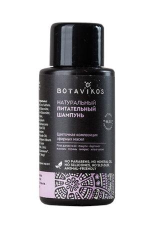 Шампунь Питательный BOTAVIKOS, 50 мл