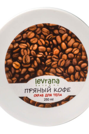 Cкраб для тела Пряный кофе LEVRANA
