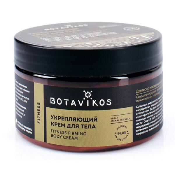 Крем для тела укрепляющий Fitness комплекс 5 масел BOTAVIKOS