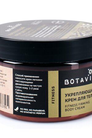 krem dlya tela ukreplyayushhij kompleks 5 masel botavikos 2 300x450 - Tocopherol (Tocopheryl Acetate)