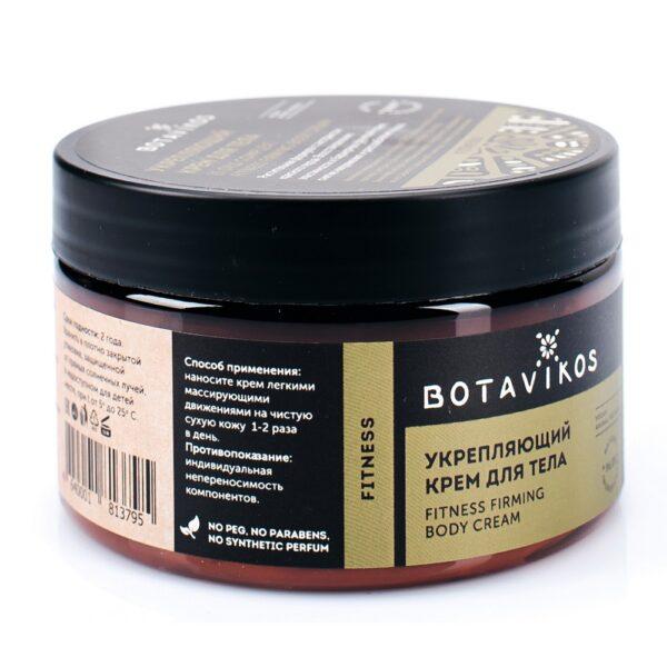 Крем для тела укрепляющий Комплекс 5 масел BOTAVIKOS