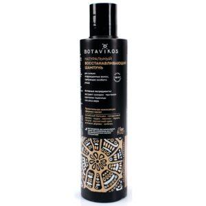 shampun vosstanavlivayushhij botavikos 1 300x300 - Piper Nigrum Oil