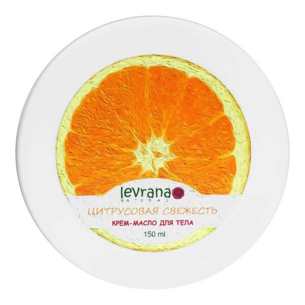 Крем-масло Цитрусовая свежесть LEVRANA