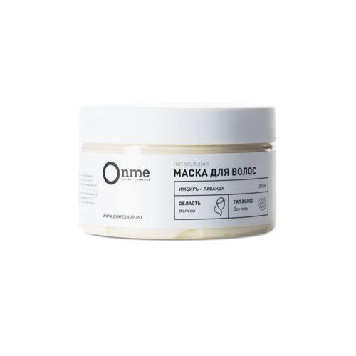 Маска для волос питательная Имбирь и лаванда ONME