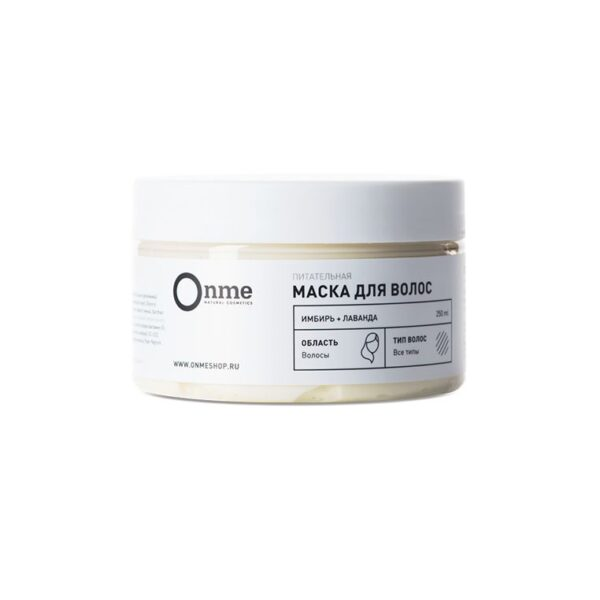 Maska dlya volos Pitatelnaya Imbir i lavanda 2 600x600 - Маска для волос питательная Имбирь и лаванда ONME