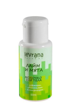 Molochko dlya tela Laym i Myata mini format 300x450 - Olea Europaea Fruit Oil