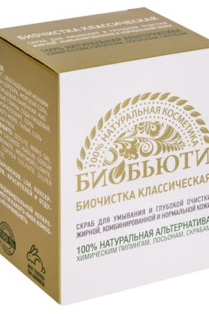 Биочистка Классическая для жирной кожи, 21г