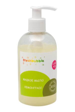 Жидкое мыло Лемонграсс FRESHBUBBLE, 300 мл