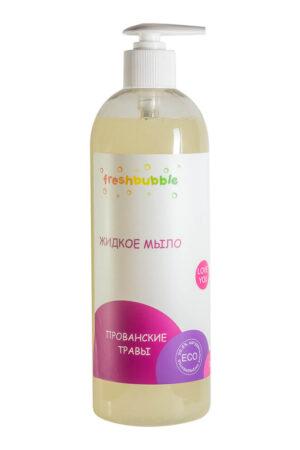 Жидкое мыло Прованские травы FRESHBUBBLE