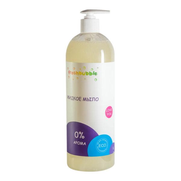 Жидкое мыло без аромата FRESHBUBBLE, 1 л