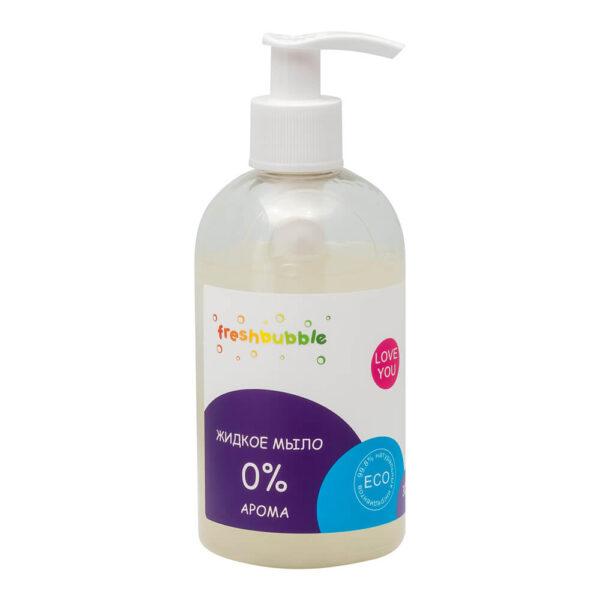 Жидкое мыло без аромата FRESHBUBBLE, 300 мл