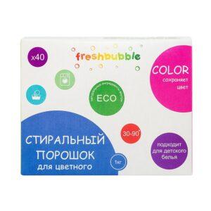 Порошок для стирки цветного белья FRESHBABBLE(годен до 21.08.2021)