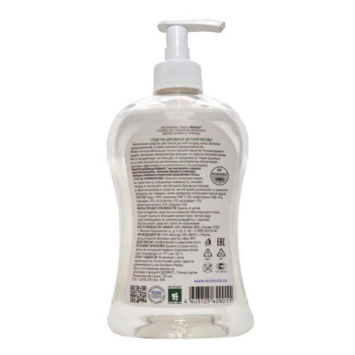 Средство для мытья детской посуды Для чувствительной кожи MOLECOLA