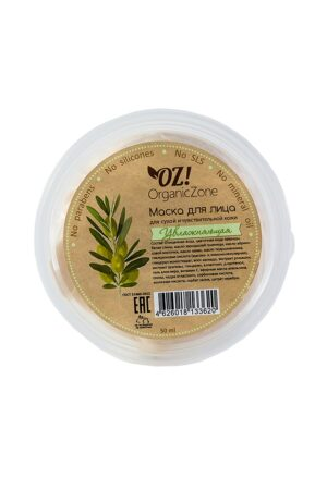 Маска для сухой и чувствительной кожи Увлажняющая ORGANIC ZONE