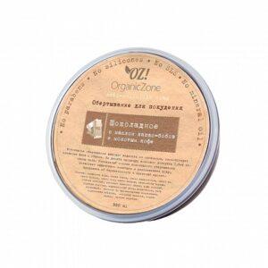 Obertyvanie dlya pohudeniya SHokoladnoe ORGANIC ZONE 300x300 - Coffea Seed Powder