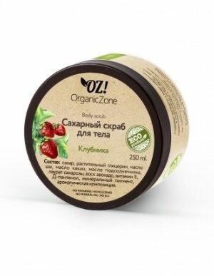 Сахарный скраб для тела Клубника ORGANIC ZONE