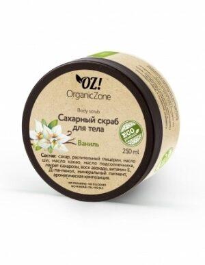 Сахарный скраб для тела Ваниль ORGANIC ZONE
