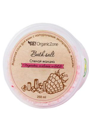 Соль для ванны Спелая малина ORGANIC ZONE