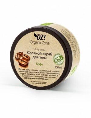Соляной скраб для тела Кофе ORGANIC ZONE