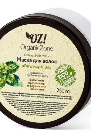 Маска для волос Регулирующая ORGANIC ZONE