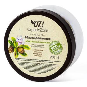 Маска для волос Восстанавливающая ORGANIC ZONE