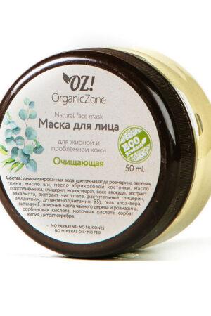 Маска для жирной и проблемной кожи Очищающая ORGANIC ZONE