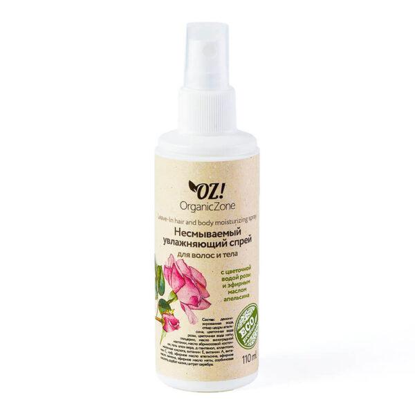Спрей для волос и тела Увлажняющий ORGANIC ZONE