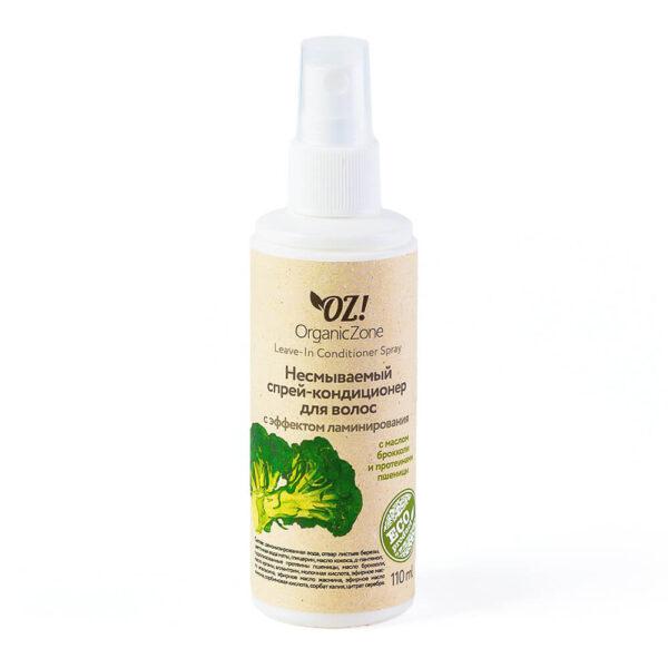 Спрей для волос с эффектом ламинирования ORGANIC ZONE