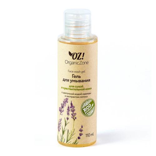 Гель для умывания для сухой и чувствительной кожи ORGANIC ZONE