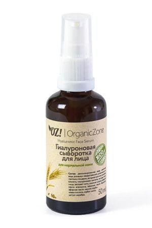 Гиалуроновая сыворотка для нормальной кожи лица ORGANIC ZONE