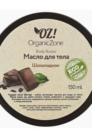 Масло-баттер для тела Шоколадный ORGANIC ZONE