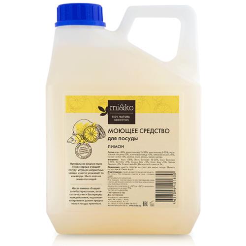 Моющее средство Лимон для посуды MIKO, 4л