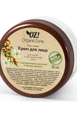 Крем для лица для сухой и чувствительной кожи ORGANIC ZONE