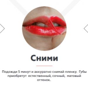 Тинт пленочный для губ
