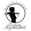 Натуральная косметика Мастерская Олеси Мустаевой