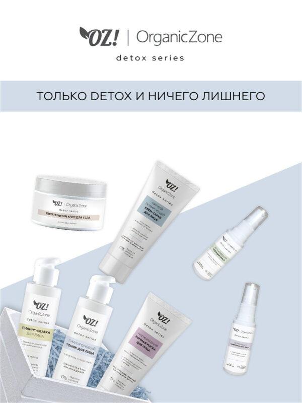 Полирующий крем-скраб для лица Detox ORGANIC ZONE