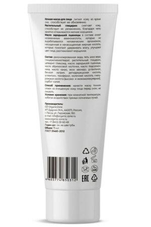Несмываемая ночная маска для лица Detox ORGANIC ZONE