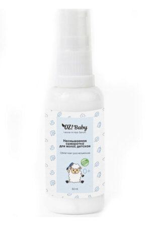 Несмываемая сыворотка для волос детская ORGANIC ZONE