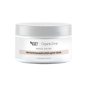 Питательный крем для тела с кокосовым маслом Detox ORGANIC ZONE