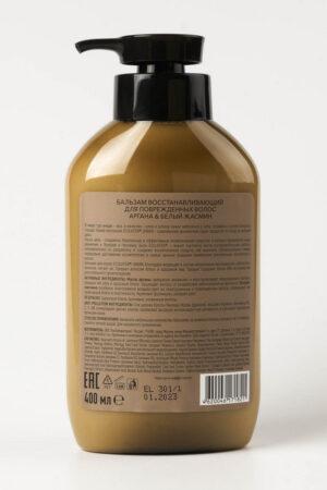 Бальзам Восстанавливающий для поврежденных волос аргана и белый жасмин ECOLATIER