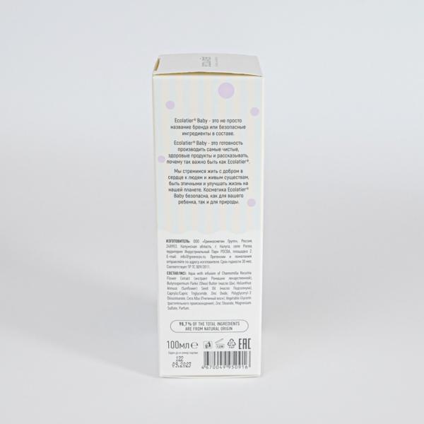 Детский крем Под подгузник с цинком 0+ ECOLATIER